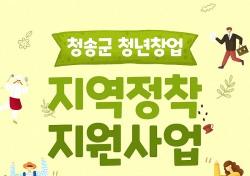 안동대 창업지원센터, '청송군 청년창업 지역정착 지원사업'참가자 모집