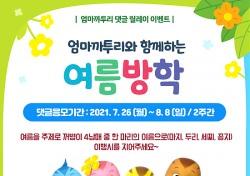 안동대표 캐릭터 엄마까투리…여름방학 SNS 릴레이 이벤트 진행