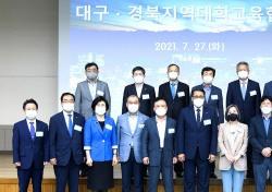 안동대서 대구·경북지역대학교육협의회 개최