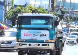 '푹푹 찌는 더위' 봉화군, 살수차 등 폭염 대응 강화