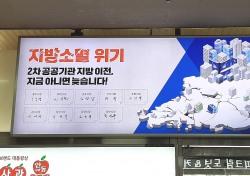상주시, 공공기관 2차 이전 촉구 서울남부터미널에 광고물 설치