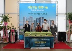화성산업-평리5재정비촉진조합, 대구 서구청에 쌀 2000㎏ 기증