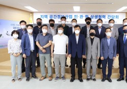 LX 대구경북본부, 지역 공간정보산업 상생협력 민·관·학 간담회 개최