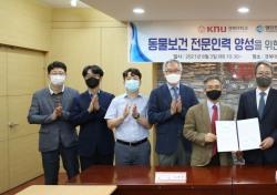영진전문대-경북대 수의과대, 동물보건 전문인력 양성위한 업무협약
