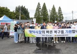 경북도의회 사무처 직원들, 영덕 장보기 행사 참여