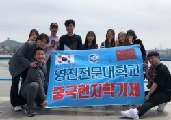 영진전문대 호텔항공관광과, 글로벌 인재 양성 주목
