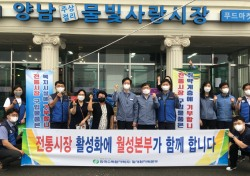 월성본부, 추석맞이 양남 전통시장 장보기 진행