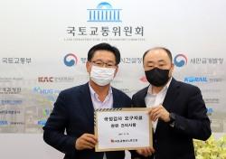 국토부노조 최병욱 위원장, 국회 신임 상임위원장 면담 진행