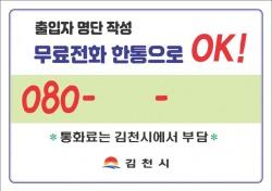 김천시 '080 출입명부 시스템' 코로나 방역 '제몫 톡톡'