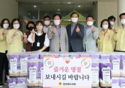 경북도의회 고우현 의장·박영서 도의원, 추석 맞아 노인요양시설 위문품 전달