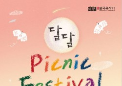 군위 삼국유사테마파크, 추석맞이 '달달, 피크닉 페스티벌' 진행