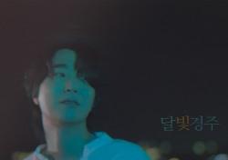 경주시, 가수 조성모 '달빛경주' 콜라보 음원 공개