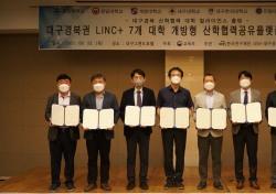 대구·경북 LINC+ 7개 대학, 개방형 산학협력 공유 플랫폼 구축 업무협약
