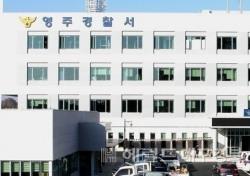 경북 영주 15층 아파트서 70대 남성 투신… 숨진채 발견