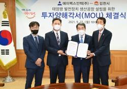 에이펙스인텍, 김천에 78억투자 태양광 발전장치 생산공장 신설… 68명 고용창출