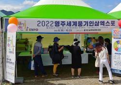 영주시, 함양 엑스포서 2022영주세계풍기인삼엑스포 홍보 나서