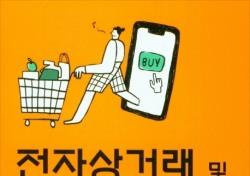 김영문 계명대 교수, '전자상거래 및 인터넷쇼핑몰 창업하기' 출판