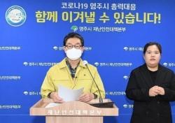 '추석 후유증' 코로나19 재확산…경북 영주서 신규 확진자 6명발생,누적 187명
