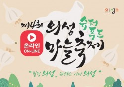 제4회 의성슈퍼푸드 마늘축제' 내달 8일부터 온라인 개최