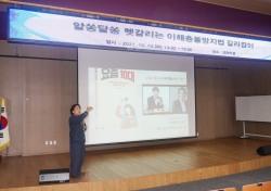 한국원자력환경공단, 이해충돌방지법 교육 진행