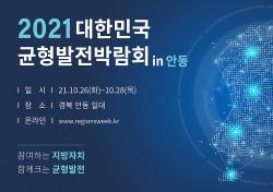 경북 안동서 2021 대한민국 균형발전박람회 열린다… 17개 시·도  지역발전 성공사례를 공유·소통