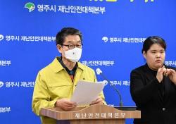 경북 영주서 학교발 확진자 10명 추가 발생…나흘간 102명
