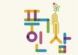 2022영주세계풍기인삼엑스포, '공식여행사' 공개모집 나서…다음달 5일까지 15여개 선정