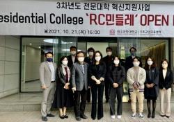 대구과학대, 생활관 RC 민들레 프로그램 진행