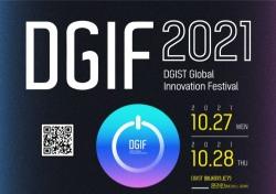 DGIST, '2021 DGIF' 오는 27~28일 개최