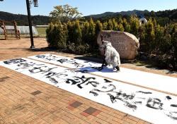 경북예천 회룡포서 안중근 의거 112주년 기념  유묵 퍼포먼스