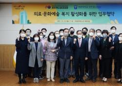 문화엑스포-경주동산병원, 의료문화 복지 활성화 업무협약 체결