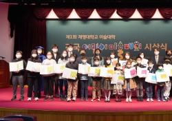 계명대, 제1회 전국 어린이 미술대회 '성료'