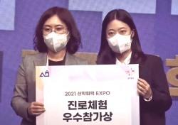 경북전문대,2021 산학협력 EXPO서 진로체험 우수참가상 수상