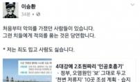"""""""악의있다""""…이승환, 안희정 저격"""