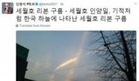 """'세월호 구름'에 '별'들도 감동…""""기적"""""""