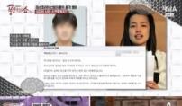 2007년 미코 '낙태 구설' 재조명 논란