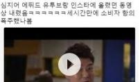 """""""전현무는 안 돼""""…비난에 광고 삭제"""