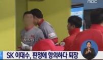이대수, 헛스윙 판정에 강력 항의…'퇴장'