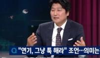 """송강호 연기론…""""툭 던지듯 연기해라"""""""