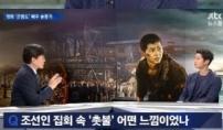 JTBC 출연 송중기,시청률 최고치
