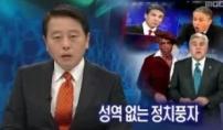 최일구 앵커 컴백 5년만…MBN '뉴스8'