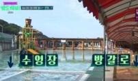 '북한산 워터파크'는 어떤 곳?