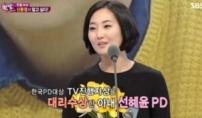 """선혜윤 PD """"박한별 결혼임신 알았다"""""""
