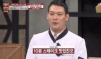 유명 요리사 이찬오, 마약 혐의로 체포