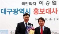 홈런왕 이승엽 대구시 홍보대사 위촉