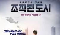 지창욱 '조작된 도시', 몰입의 진수