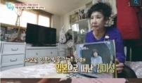 가수 김미성 일본서 10년간 불법체류