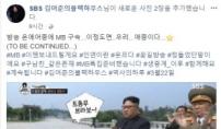 """'블랙하우스' 방송중 MB구속…""""애증이다"""""""