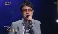 조용필 '불후의 명곡'서 전설의 카리스마