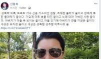 """신동욱 """"신웅, 조재현 물타기 꼴"""" 신랄 비판"""